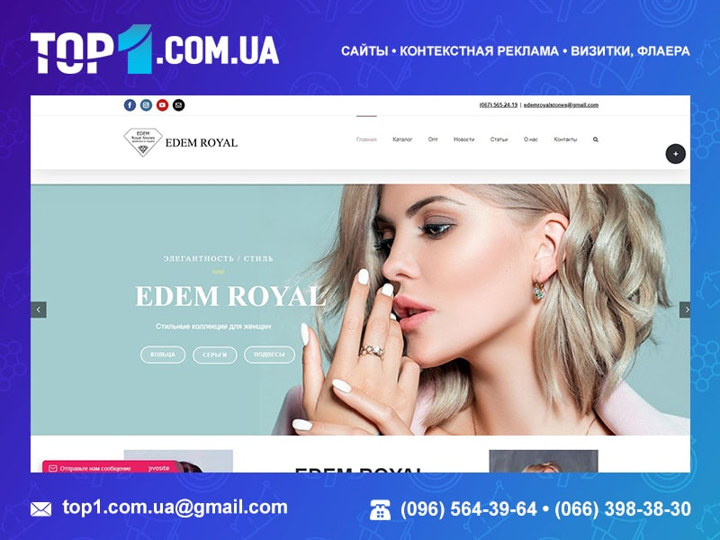 Создание сайтов. Портфолио Top1.com.ua. EdemRoyal.com